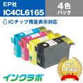 EPSON(エプソン)インクカートリッジ IC4CL6165/4色パック