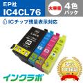 EPSON(エプソン)インクカートリッジ IC4CL76/4色パック