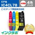 EPSON(エプソン)インクカートリッジ IC4CL78/4色パック
