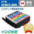 EPSON(エプソン)インクカートリッジ IC6CL80L(ICチップ有り)6色パック×10セット増量版