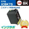 EPSON(エプソン)インクカートリッジ ICBK75/ブラック