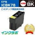 EPSON(エプソン)インクカートリッジ ICBK78/ブラック