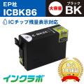 EPSON(エプソン)インクカートリッジ ICBK86(ICチップ有り)/ブラック大容量×10本
