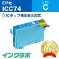 EPSON(エプソン)インクカートリッジ ICC74/シアン
