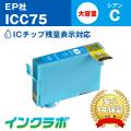 EPSON(エプソン)インクカートリッジ ICC75/シアン
