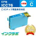 EPSON(エプソン)インクカートリッジ ICC76/シアン