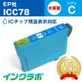EPSON(エプソン)インクカートリッジ ICC78/シアン