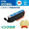 EPSON(エプソン)インクカートリッジ ICC80L(ICチップ有り)/シアン増量版