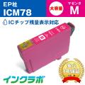 EPSON(エプソン)インクカートリッジ ICM78/マゼンタ