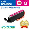 EPSON(エプソン)インクカートリッジ ICM80L(ICチップ有り)/マゼンタ増量版