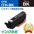 EPSON(エプソン)インクカートリッジ ITH-BK(ICチップ有り)/ブラック×10本