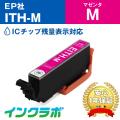 EPSON(エプソン)インクカートリッジ ITH-M(ICチップ有り)/マゼンタ