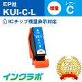 EPSON(エプソン)インクカートリッジ KUI-C-L(ICチップ有り)/シアン増量