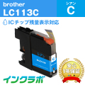 Brother(ブラザー)インクカートリッジ LC113C/シアン