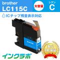 Brother(ブラザー)インクカートリッジ LC115C/シアン
