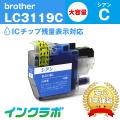 Brother(ブラザー)インクカートリッジ LC3119C/シアン大容量