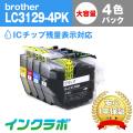 Brother(ブラザー)インクカートリッジ LC3129-4PK/4色パック大容量×10セット