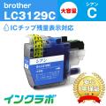 Brother(ブラザー)インクカートリッジ LC3129C/シアン大容量