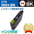 EPSON(エプソン)インクカートリッジ RDH-BK-L(ICチップ有り)/ブラック増量版×10本