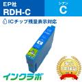 EPSON(エプソン)インクカートリッジ RDH-C(ICチップ有り)/シアン