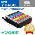 EPSON(エプソン)インクカートリッジ YTH-6CL(ICチップ有り)/6色パック×10セット