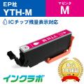 EPSON(エプソン)インクカートリッジ YTH-M(ICチップ有り)/マゼンタ