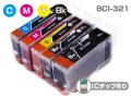 Canon(キヤノン)インクカートリッジ BCI-321-5PK(ICチップ有り)/5色パック