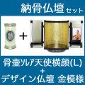 納骨仏壇で自宅納骨できる骨壺仏壇セット