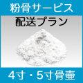 粉骨パウダー加工サービス【ゆうパック4寸・5寸】