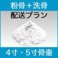 粉骨パウダー加工+洗骨サービス【ゆうパック4寸・5寸】