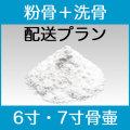 粉骨パウダー加工+洗骨サービス【ゆうパック6寸・7寸】