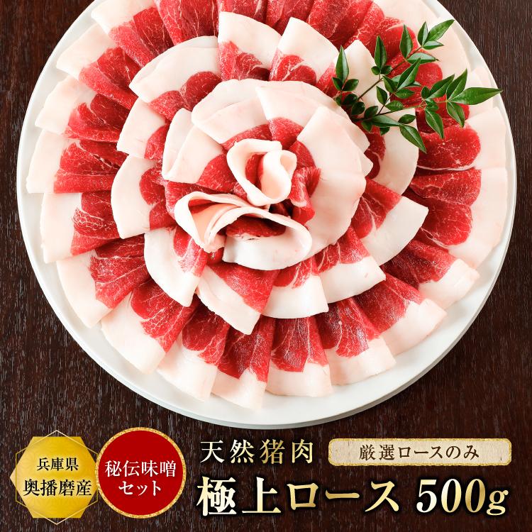天然猪肉 ぼたん鍋用 極上ロース500g 秘伝みそセット