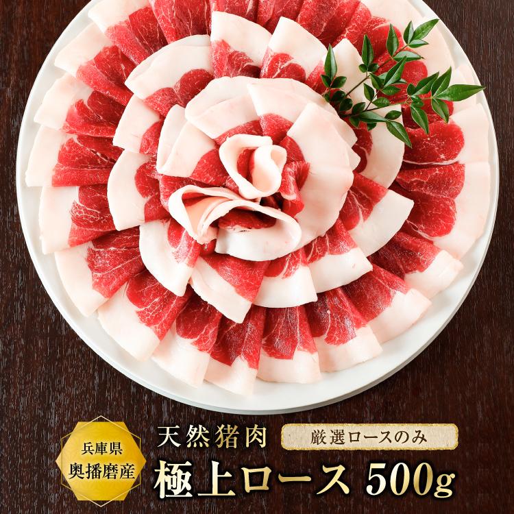 天然猪肉 ぼたん鍋用 極上ロース500g