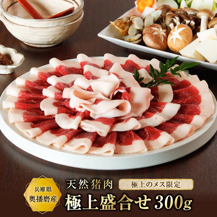 天然猪肉 ぼたん鍋用 極上盛り合わせ300g