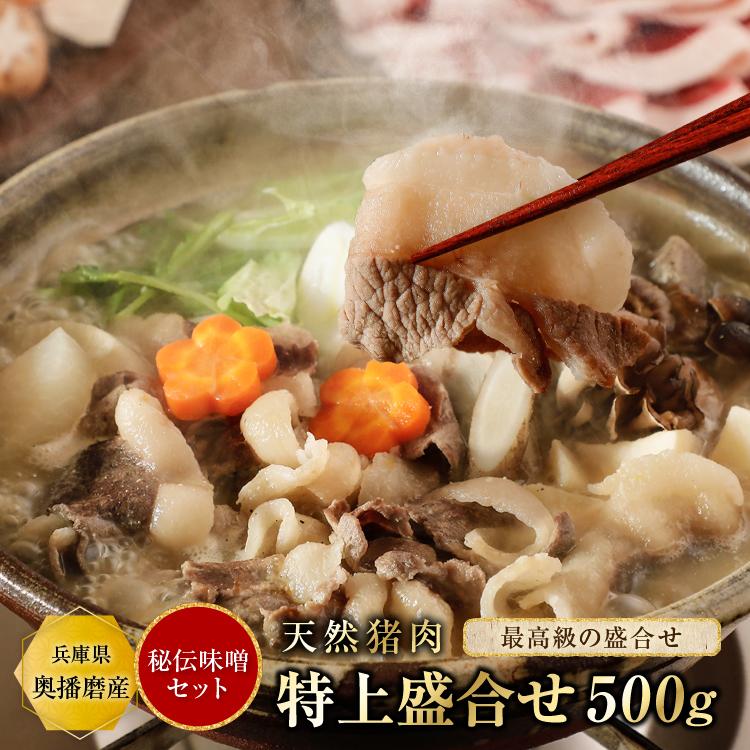 天然猪肉 ぼたん鍋用 特上盛り合わせ500g 秘伝みそセット