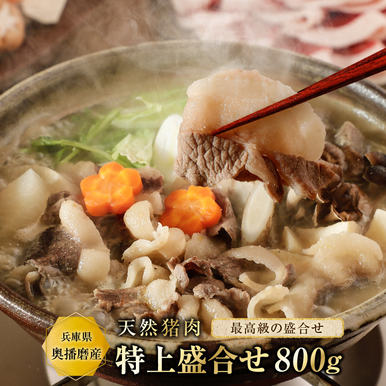 天然猪肉 ぼたん鍋用 特上盛り合わせ800g