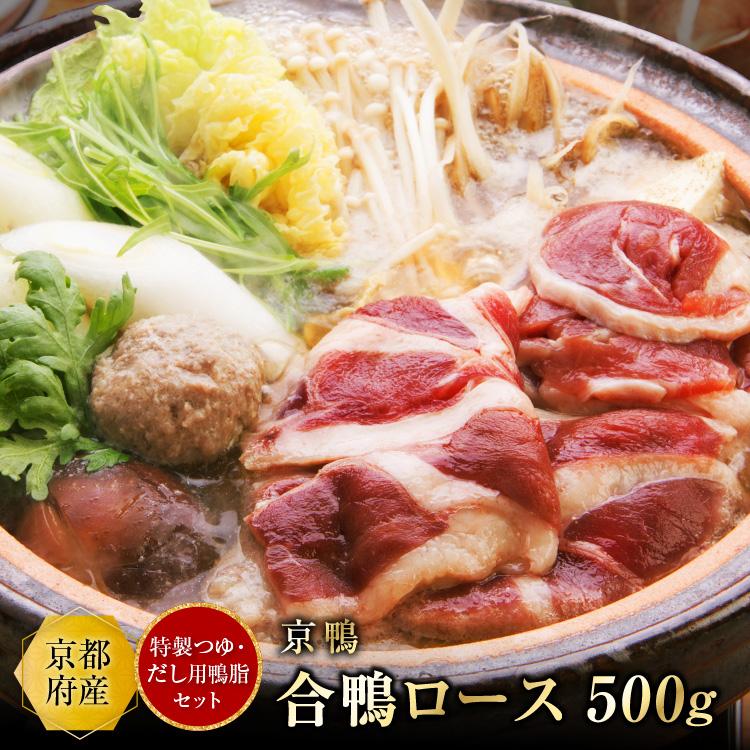 合鴨ロース【鍋用スライス500g&つゆ10倍濃縮200ml&だし用鴨脂100g】