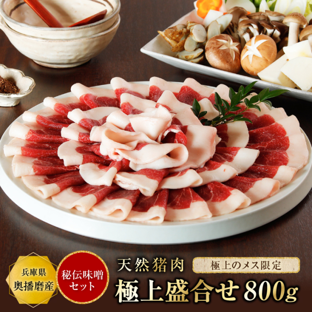 天然猪肉 ぼたん鍋用 極上盛り合わせ800g 秘伝みそセット
