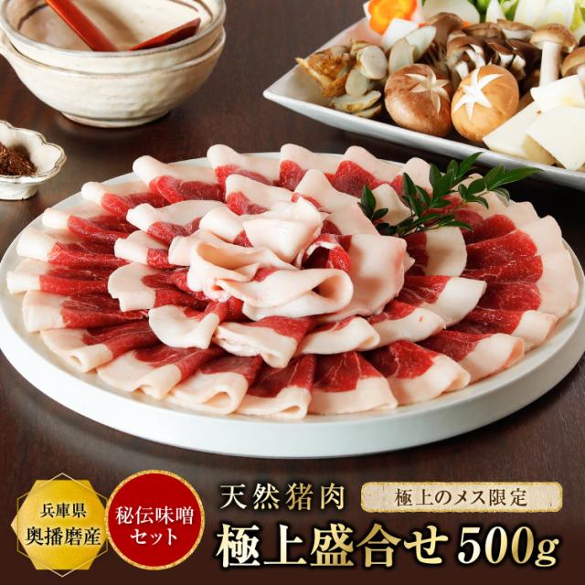 天然猪肉 ぼたん鍋用 極上盛り合わせ500g 秘伝みそセット