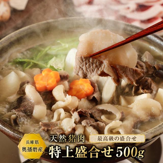 天然猪肉 ぼたん鍋用 特上盛り合わせ500g