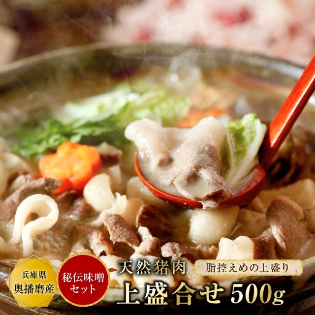 天然猪肉 ぼたん鍋用 上盛り合わせ500g 秘伝みそセット