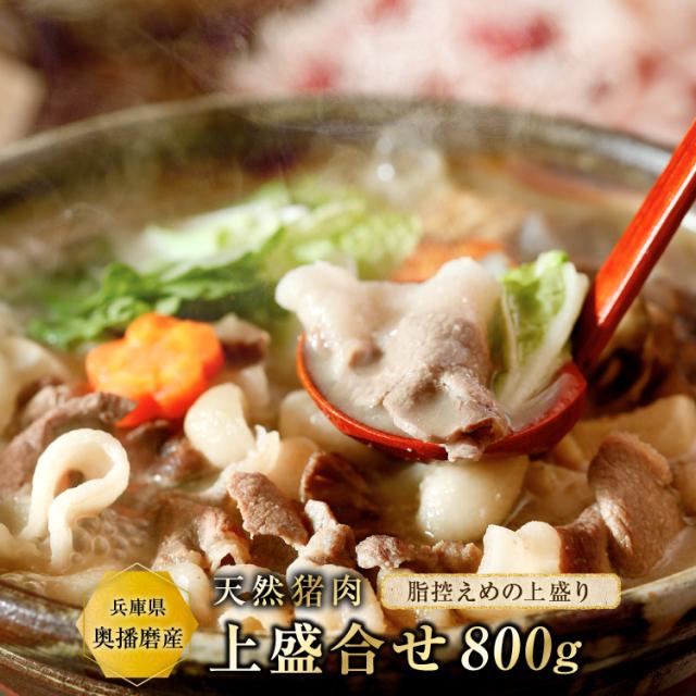 天然猪肉 ぼたん鍋用 上盛り合わせ800g