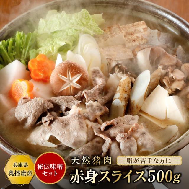 天然猪肉 ぼたん鍋用 赤身スライス500g 秘伝みそセット