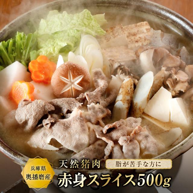 天然猪肉 ぼたん鍋用 赤身スライス500g