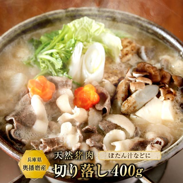 天然猪肉 ぼたん鍋用 切り落とし400g