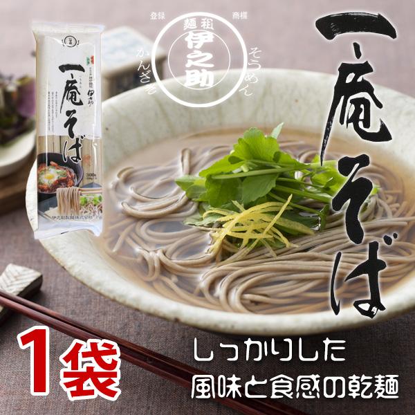 一庵そば(乾麺)300g×1袋