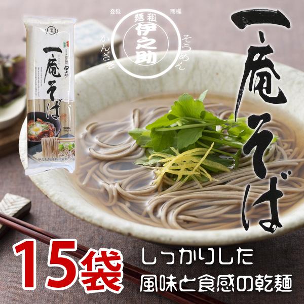 一庵そば(乾麺)300g×15袋