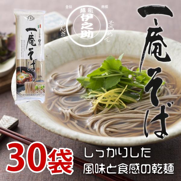 一庵そば(乾麺)300g×30袋