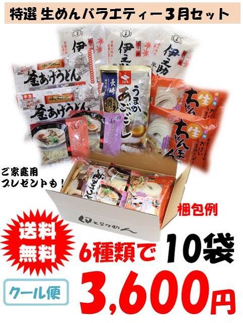 送料無料 作り立ての生麺のみのセット ご家庭で美味しい麺三昧 クール便にて発送!