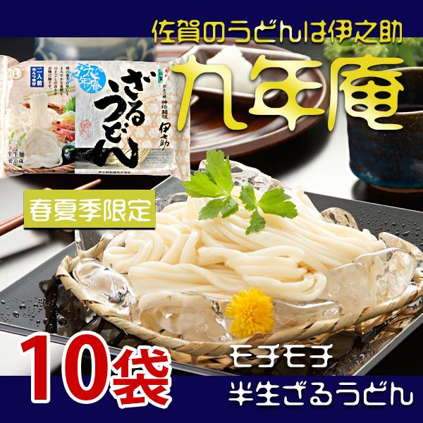 ざるうどん(半生麺・めんつゆ付2人前)300g×10袋 クール便